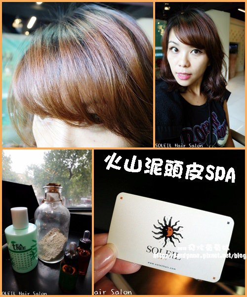 中山美髮沙龍|| soleil hair salon 用下午茶的時間 讓頭皮spa 去角質