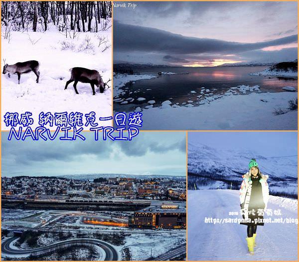 挪威 🔸納爾維克一日遊NARVIK TRIP Lapland Trip 北極秘境