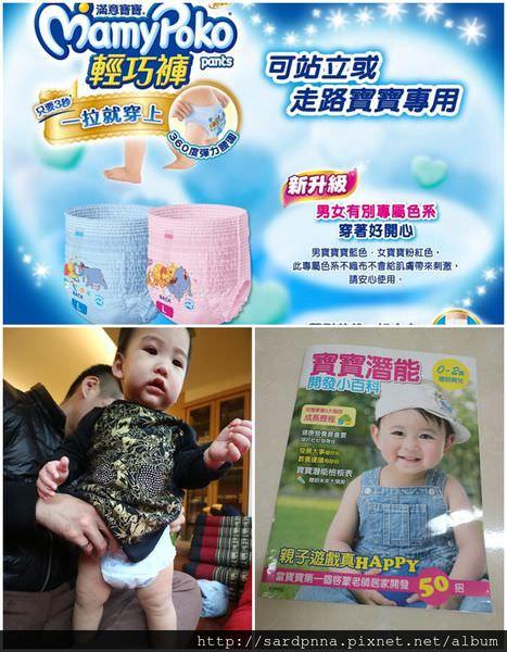 送 尿布||MAMY POKO 滿意寶寶輕巧褲一拉就穿上,抽獎活動送尿布70箱,還可以索取<<寶寶潛能開發小百科>> 開發潛能超ez