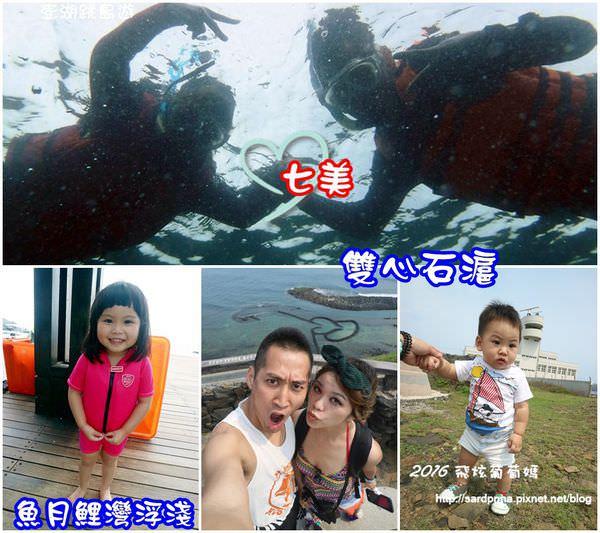 七美🔸宏星浮淺 陳俊夫船長帶領 魚月鯉灣生態浮潛一日遊  雙心石滬 小台灣
