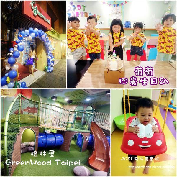捷運善導寺站🔸格林屋 Greenwood Taipei  藝人郁方開的親子餐廳.有樹屋溜滑梯.球池 葡萄四歲生日會