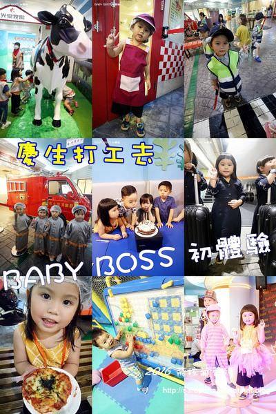 台北🔸 BabyBoss職業體驗任意城「攻略秘笈」一天打多工 賺錢不容易啊
