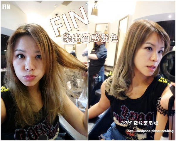 捷運中山站XHAIR||Fin Hair Salon 用olaplex染出霧灰亞麻好髮質