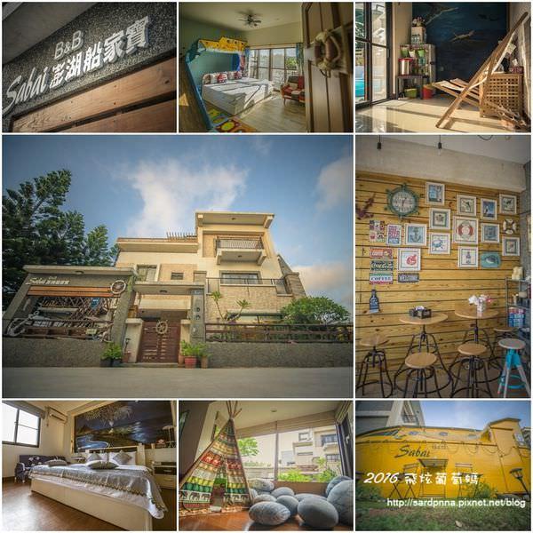 澎湖🔸船家寶民宿 用攝影師Ricky的角度 看出不一樣的民宿空間 假掰文青 親子客 情侶 好友