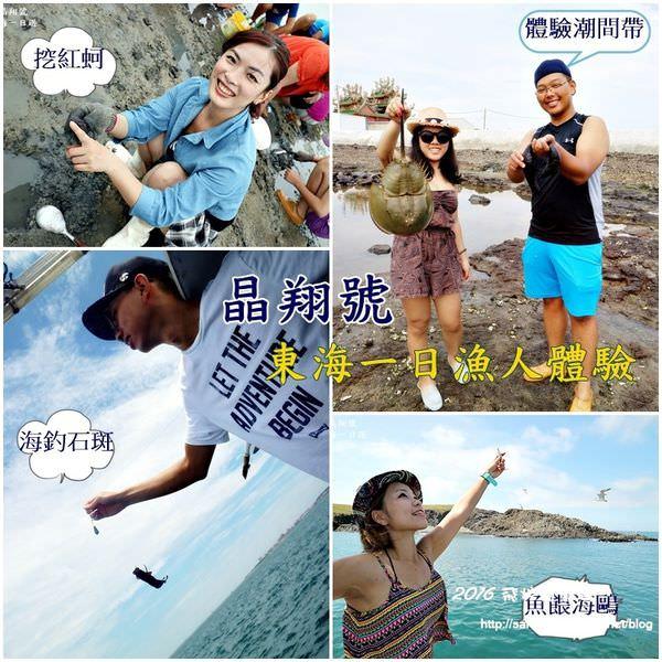澎湖🔸晶翔號 東海一日遊 不濕身也能輕鬆美美享受漁人生活