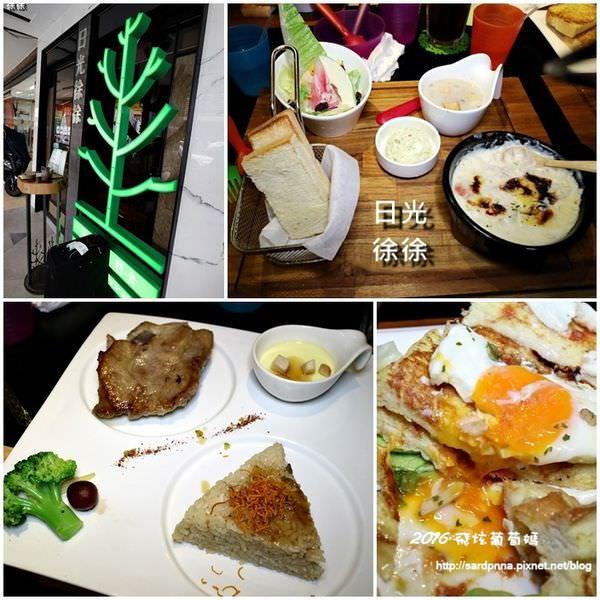 台南X中西區x早午餐美食|| 日光徐徐(成功店) 從高雄夯到台南的美味平價早午餐 工業風路線