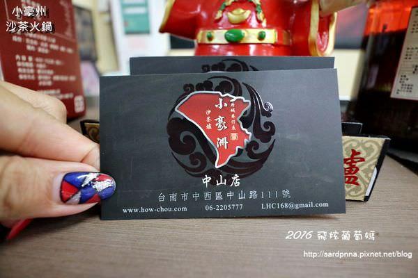 台南X中西區排隊美食||食尚玩家介紹小豪州沙茶爐 台南老字號的火鍋店 溫體牛肉
