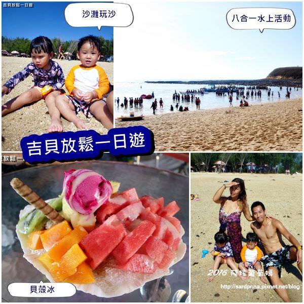 吉貝機車環島🔸沙灘玩沙 紅毛港小吃熱炒  貝殼冰 水果仙人掌冰