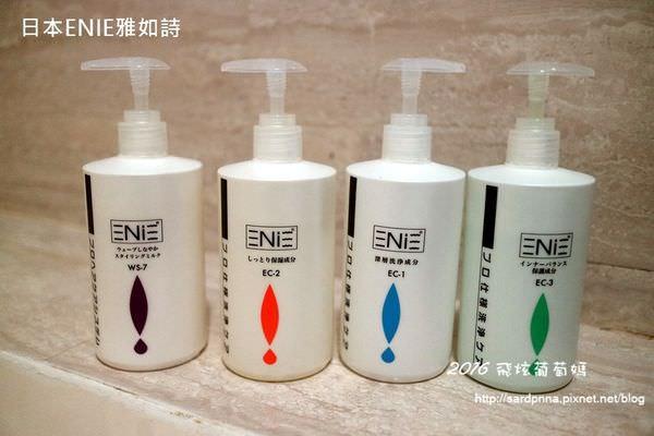 保養x髮品||日本ENIE雅如詩  只想找回我的柔順髮 令人回頭的香味「便宜生活館」最便宜美妝美髮用品