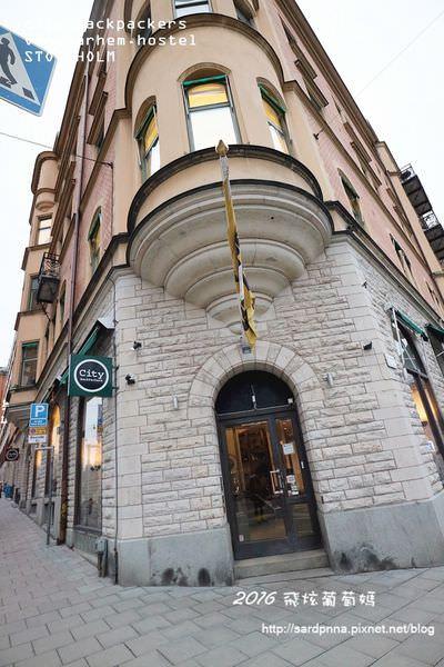 瑞典 斯德哥爾摩🔸city backpackers stockholm 城市背包旅社 最有工業設計風的