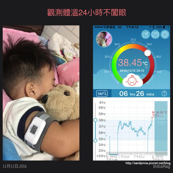 保健 開箱文||媽媽免操心 觀測體溫24小時不闔眼 福爾FORA穿戴式電子體溫計