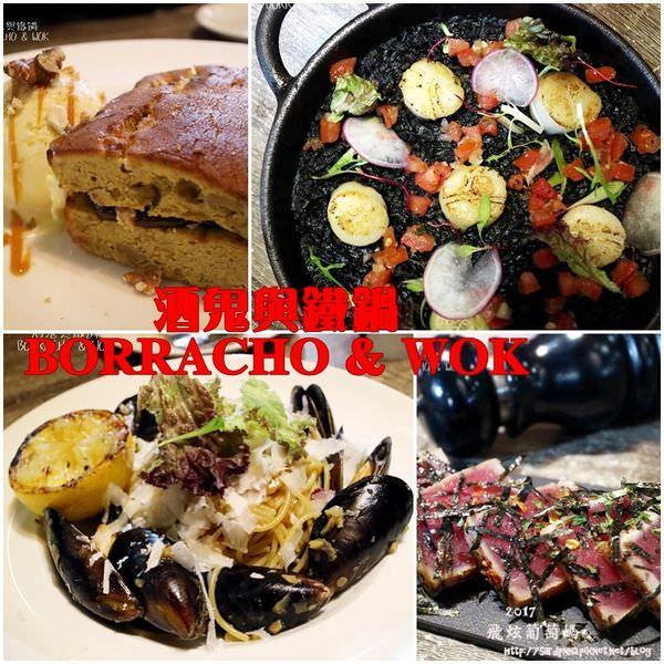 台北 X 捷運忠孝敦化X餐酒館||Borracho&wok酒鬼與鐵鍋 無法停止的精緻美食