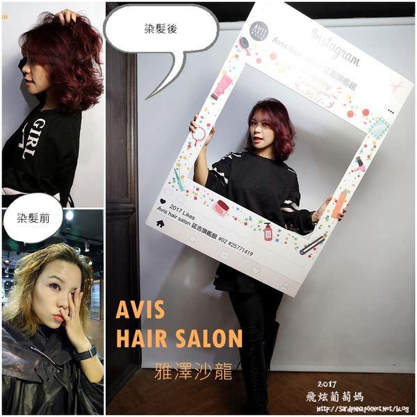 捷運小巨蛋X松山 延吉街||2017髮型 改變髮色 讓頭髮很有歐洲風 AVIS HAIR SALON 雅澤沙龍