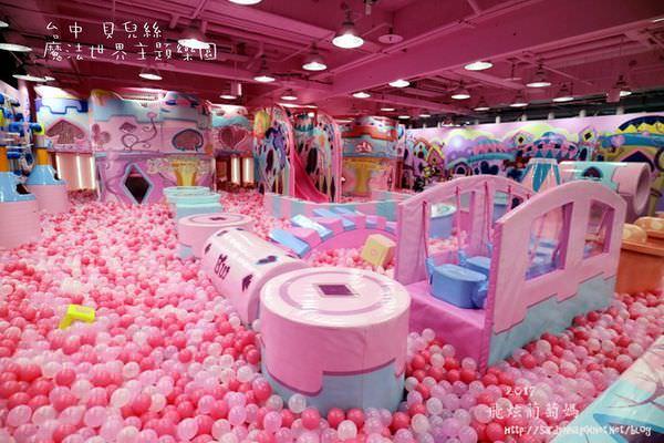 台中🔸貝兒絲樂園魔法世界主題館~600坪超大空間、超夢幻粉紅樂園  親子餐廳