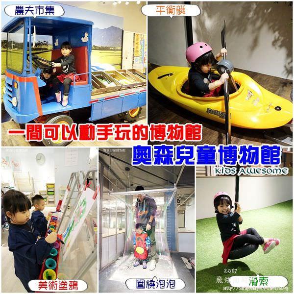 捷運大安站 🔸奧森兒童博物館.全台首座可以玩的博物館KidsAwesome