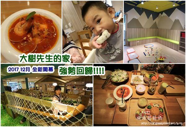 捷運古亭站🔸 大樹先生的家 2017 12月聖誕月 全新改裝重新開幕 中式日式餐點  美味更加分 最適合0~6歲的親子友善餐廳